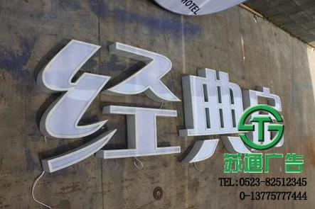 有机玻璃发光字_平面发光字安装-江苏苏通广告有限公司