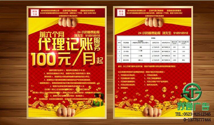 东台157克宣传单海报专业供应商首选苏通广告公司