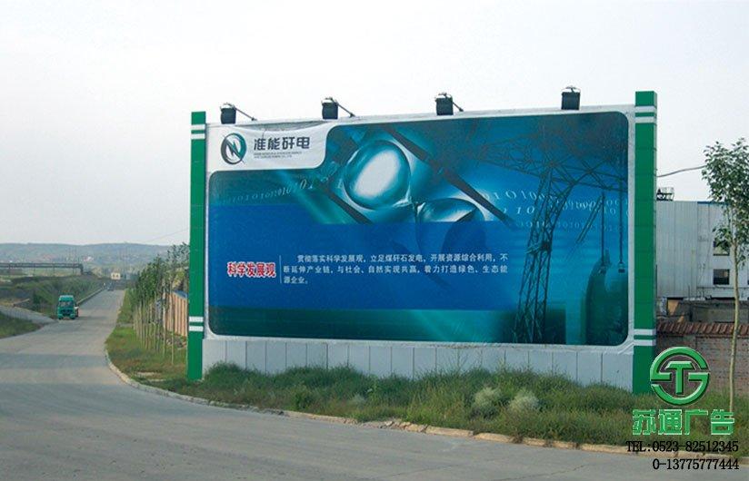 盐城大型户外广告牌江苏苏通广告公司专业供应商广告制作图片