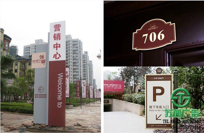 泰兴房地产标识指示牌专业供应商