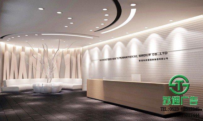 兴化办公楼形象墙专业制作就选苏通广告公司