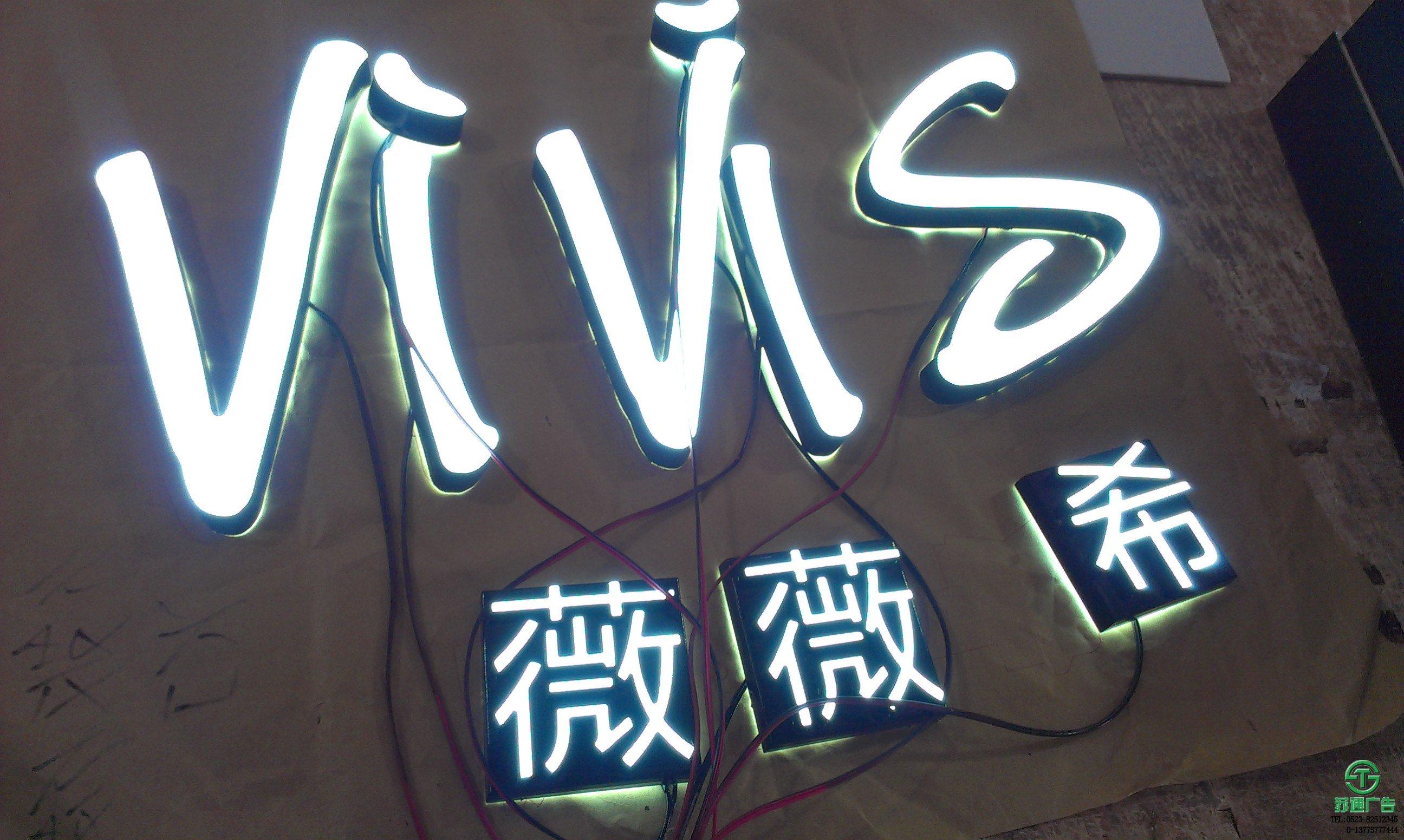 江苏苏通迷你超薄发光字,又称亚克力侧光系列,坐享史上最薄发光字的