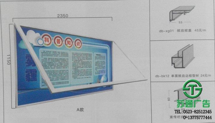 宣传栏采用矩形内部结构及外观设计风格,摒弃易磕易损的传统圆柱焊接