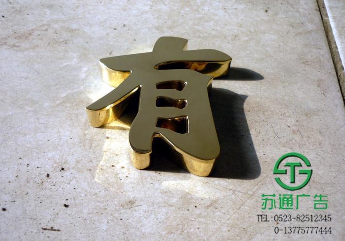 钛金字制作,不锈钢字生产,拉丝钛金字安装,平面钛金字厂家