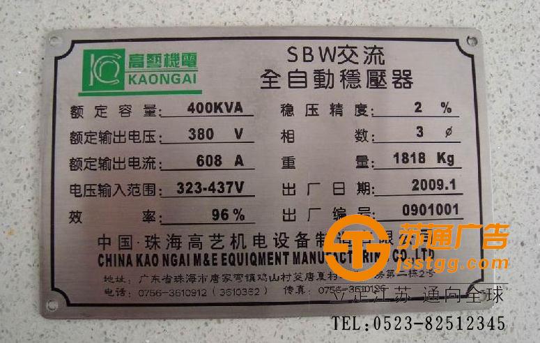 制作,不锈钢铭牌生产厂家,锌铭牌安装,铝铭牌价格 汉语拼音:mingpai