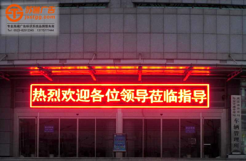 苏通 泰州单色显示屏_泰州led单色显示屏厂家_泰州户外led单色显示屏