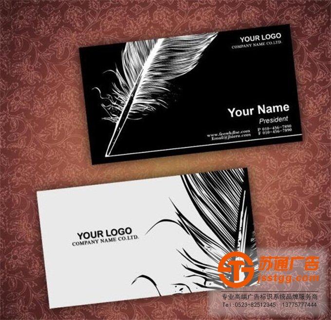 【释义】:名片,又称卡片,中国古代称名刺,是标示姓名及其所属组织、公司单位和联系方法的纸片。名片是新朋友互相认识、自我介绍有效的方法。交换名片是商业交往的第一个标准官式动作。  【名片使用指南】: 每次见到客户都应向其递送名片,而不是只在初次见面时递送名片。 向某个单位的每个人递送名片,而不是只向该单位的老板递送名片。 递送两张名片,而不是只递送一张名片。请接受者将另外一张名片转送给别人。 在每封信件、生日贺卡、节日贺卡和感谢信中放入两张名片。 在每个媒体套件中放入两张名片。  【名片印刷】: 名片印刷为